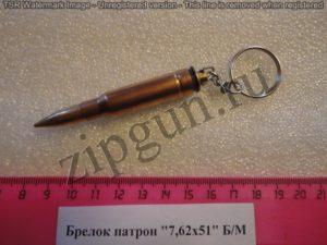 Брелок-сувенир 7,62х51 бм