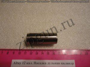 Алтай насадка - цилиндр