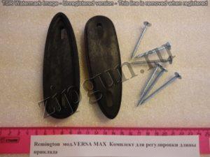 Remington Versa Max Комплект для увелечения длины приклада
