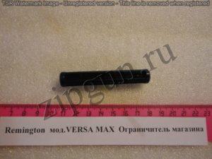 Remington Versa Max Ограничтель магазина