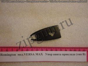 Remington Versa Max Упор винта приклада тип В