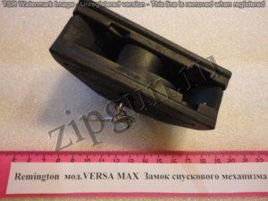 Remington Versa Max Замок спускового механизма.