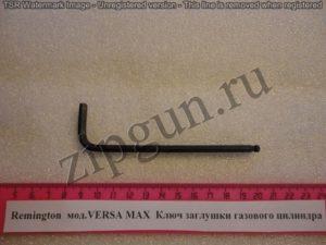 Remington Versa Max ключ заглушки газового цилиндра