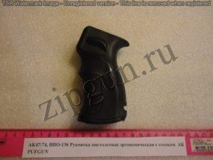 Рукоятка пистолетная АК PUFGUN эргономическая с отсеком (АК4774, ВПО-136)