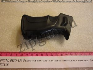 Рукоятка пистолетная АК PUFGUN эргономическая с отсеком (АК4774, ВПО-136).