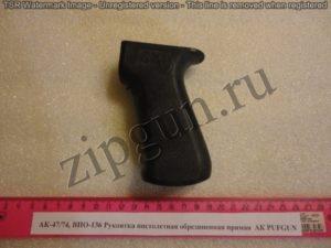 Рукоятка пистолетная АК PUFGUN обрезиненная прямая (АК4774, ВПО-136)