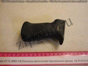 Рукоятка пистолетная АК PUFGUN обрезиненная прямая (АК4774, ВПО-136).