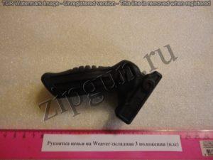 Рукоятка цевья на Weaver складная 3 положения (плс)...