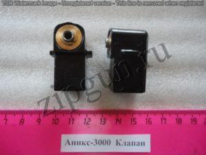 А-3000 клапан