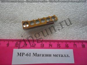 МР-61 Магазин металл