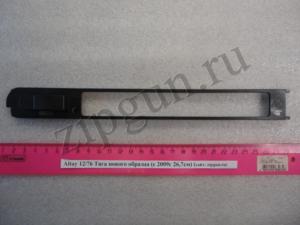Тяга Altay 1276 нов. обр.(с 2009г 26,7см)