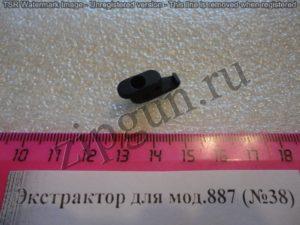 Экстрактор для мод.887 (№38) (1)