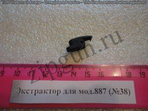 Экстрактор для мод.887 (№38) (2)
