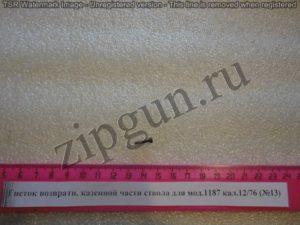 Гнеток возвратн. казенной части ствола для мод.1187 кал.1276 (№13) (1)