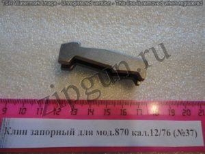 Клин запорный для мод.870 кал.1276 (№37) (1)