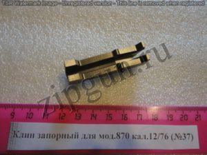 Клин запорный для мод.870 кал.1276 (№37) (2)