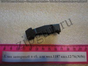 Клин запорный в сб. для мод.1187 кал.1276(№56) (1)