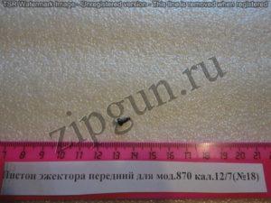 Пистон эжектора передний для мод.870 кал (1)
