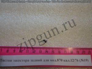 Пистон эжектора задний для мод.870 кал.1276 (№19) (1)