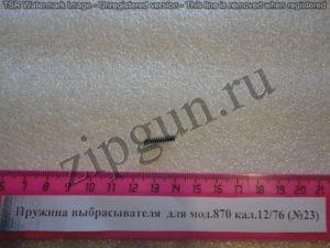 Пружина выбрасывателя для мод.870 кал.1276 (№23)