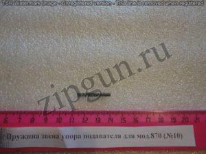 Пружина звена упора подавателя для мод.870 (№10)