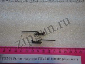 ТОЗ-34 рычаг эжектора