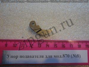 Упор подавателя для мод.870 (№8)