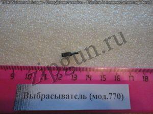 Выбрасыватель 770(мод (1)