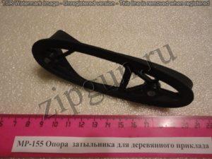 МР-155 опора затыльника для деревян. приклада (2)