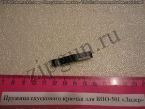 ВПО-501 пружина спускового крючка