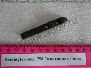 Remington мод. 750 Основание целика (2)