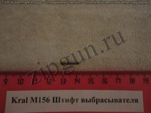 Kral 156 штифт выбрасывателя (2)