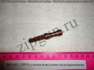 МР-153,155 рукоятка оксидированная