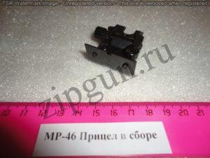МР-46 прицел (1)