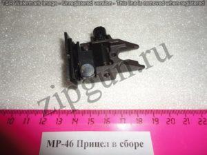 МР-46 прицел (2)