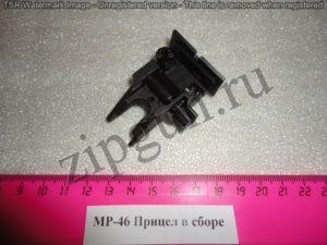 МР-46 прицел (3)