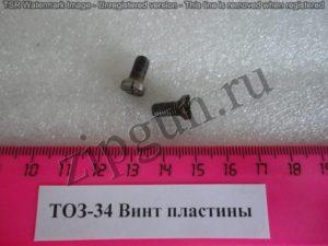 ТОЗ-34 Винт пластины (1)