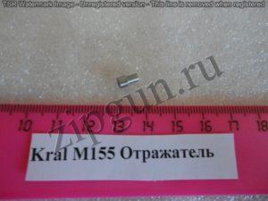 Kral М155 отражатель (1)