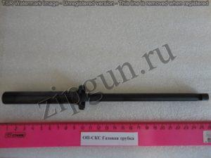 ОП-СКС Трубка газовая (1)