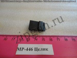 МР-446 Целик новый (2)