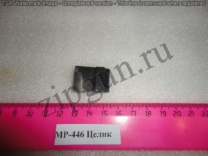 МР-446 Целик новый (3)