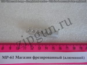 МР-61 Магазин алюминий фрезированный (1)