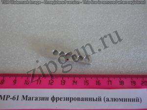 МР-61 Магазин алюминий фрезированный (3)