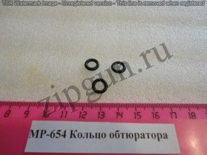 МР-654 Кольцо обтюратора (1)