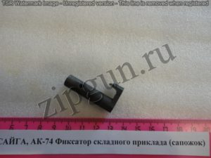 Сайга СК-74 Фиксатор складного приклада (1)