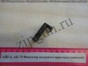 Сайга СК-74 Фиксатор складного приклада (2)