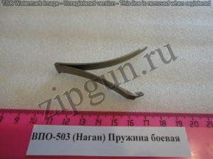 ВПО-503 Наган пружина боевая (1)