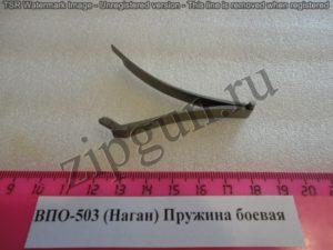 ВПО-503 Наган пружина боевая (2)