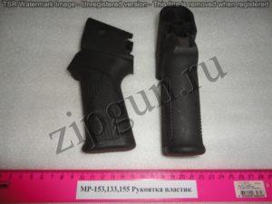 МР-153,155,133 Рукоятка пластик (2)