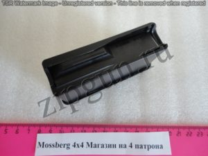 Mossberg 4х4 Магазин (2)